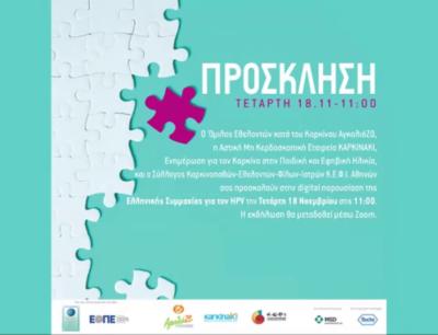 Διαδικτυακή παρουσίαση Ελληνικής Συμμαχίας για τον HPV