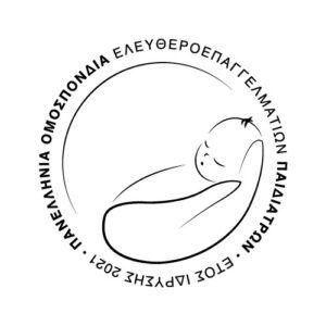 Πανελλήνια Ομοσπονδία Ελευθεροεπαγγελματιών Παιδιάτρων