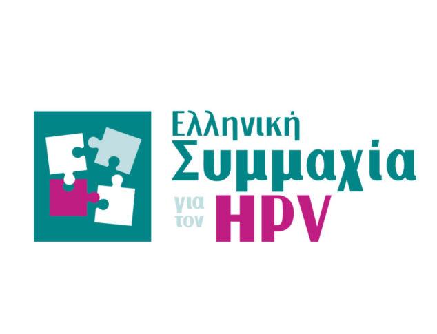 Ελληνική-Συμμαχία-για-τον-HPV